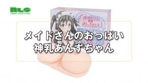 【アダルトグッズNLS】メイドさんのおっぱい 神乳あんずちゃん<紹介動画>