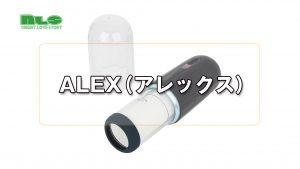 【アダルトグッズNLS】ALEX(アレックス)<紹介動画>