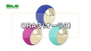 【アダルトグッズNLS】ORA3(オーラ3)<紹介動画>