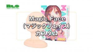 【アダルトグッズNLS】Magic Face(マジックフェイス) カスタム<紹介動画>