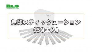 【アダルトグッズNLS】無印スティックローション(50本入)<紹介動画>