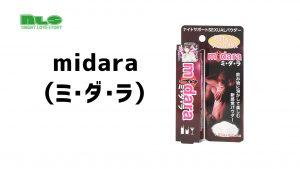 【アダルトグッズNLS】midara(ミ・ダ・ラ)<紹介動画>