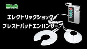 【アダルトグッズNLS】エレクトリックショック ブレストパッドエンハンサー<紹介動画>