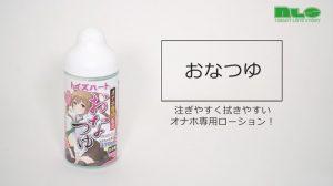 【アダルトグッズNLS】おなつゆ<紹介動画>