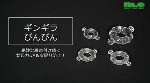 【アダルトグッズNLS】ギンギラびんびん<紹介動画>