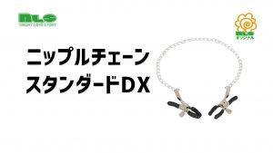 【アダルトグッズNLS】ニップルチェーンスタンダードDX<紹介動画>