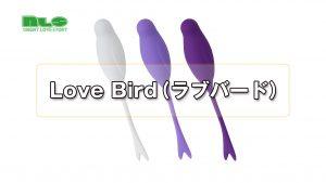 【アダルトグッズNLS】Love Bird(ラブバード)<紹介動画>
