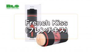 【アダルトグッズNLS】French Kiss(フレンチキス)<紹介動画>
