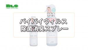 【アダルトグッズNLS】バイバイウィルス 除菌消臭スプレー<紹介動画>
