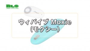 【アダルトグッズNLS】ウィバイブ Moxie(モクシー)<紹介動画>