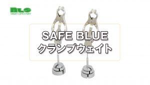 【アダルトグッズNLS】SAFE BLUE クランプウェイト<紹介動画>