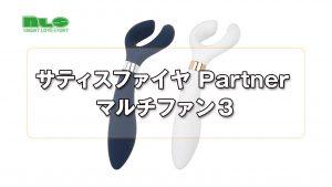 【アダルトグッズNLS】サティスファイヤ Partner マルチファン3<紹介動画>