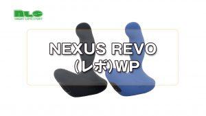 【アダルトグッズNLS】NEXUS REVO(レボ)WP<紹介動画>