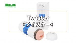 【アダルトグッズNLS】Twister(ツイスター)<紹介動画>