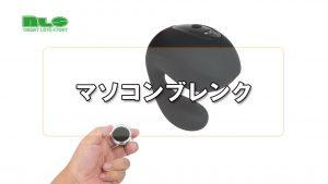 【アダルトグッズNLS】マソコンブレンク<紹介動画>