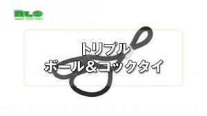 【アダルトグッズNLS】トリプル ボール&コックタイ<紹介動画>